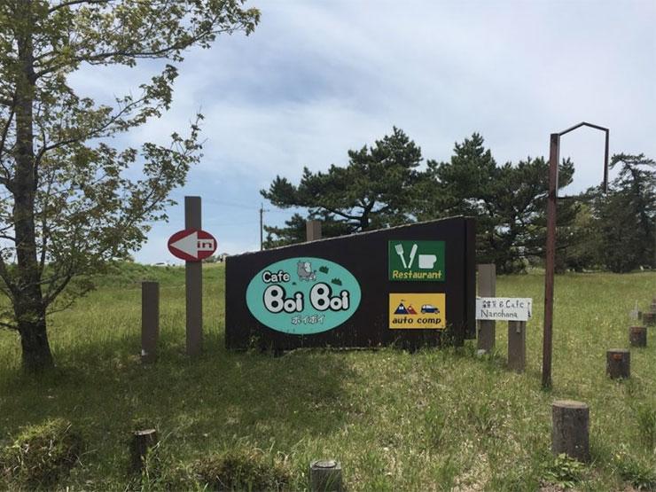 ボイボイキャンプ場の入り口